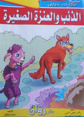 قصة الذئب والعنزة الصغيرة The story of a wolf and a little goat