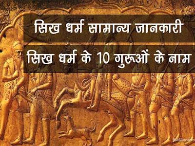 सिख धर्म के दस गुरुओं के नाम और उनकी जानकारी |सिख धर्म के दस गुरु के नाम | Shikh Guru Name List
