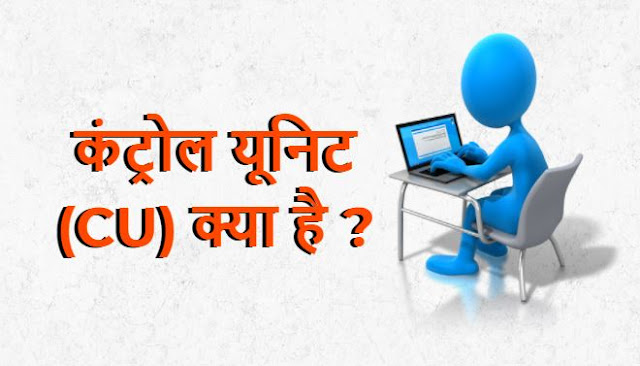 What is CU in Hindi, Control Unit in Hindi, Control unit computer architecture, Control unit computer in hindi, Control unit computer in hindi, Control unit explanation in hindi, Detonation control unit in hindi, Function of control unit in hindi