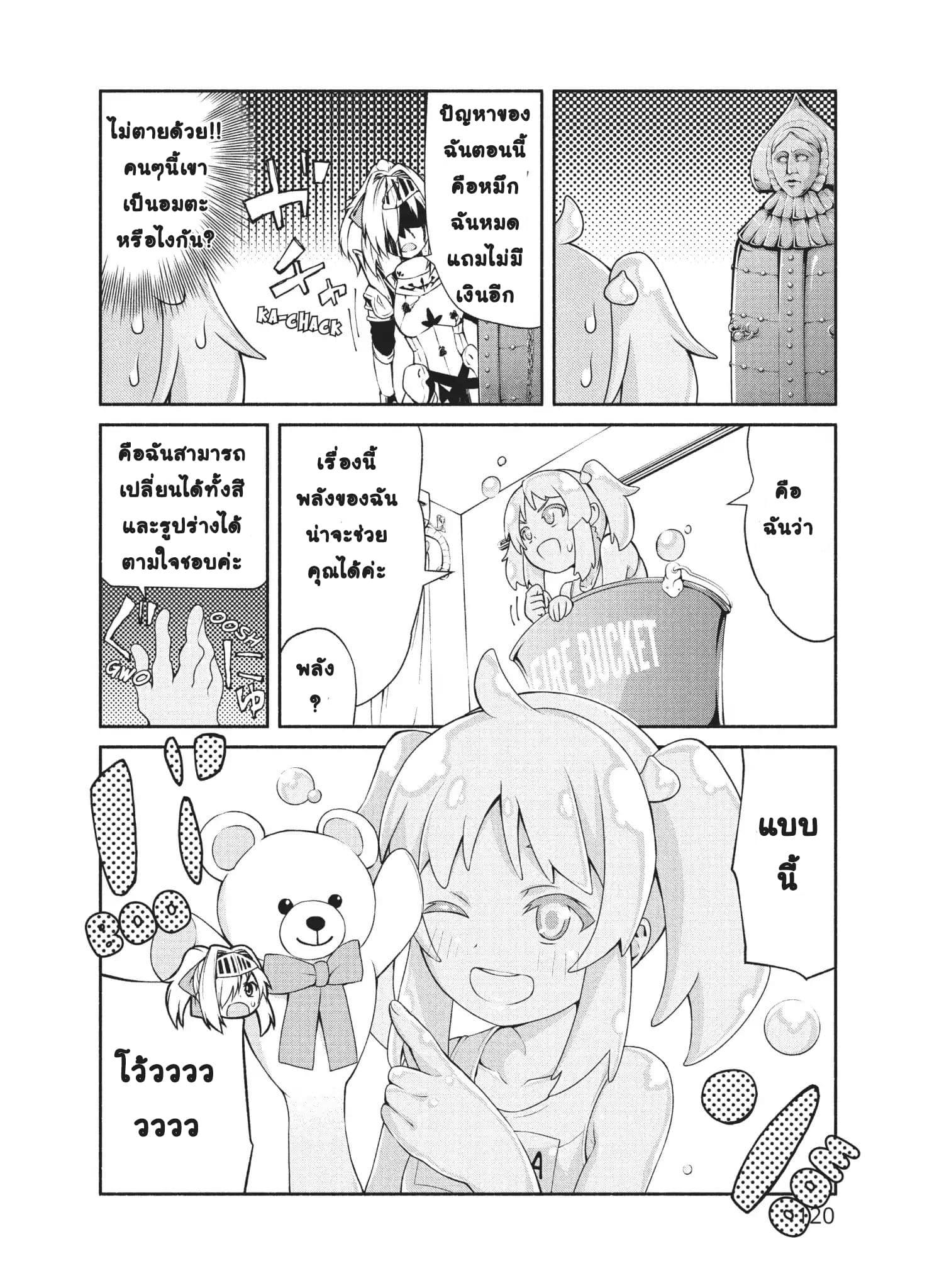อ่านการ์ตูน Orc Henshuusha to Onna Kishi Mangaka-san ตอนที่ 5 หน้าที่ 9