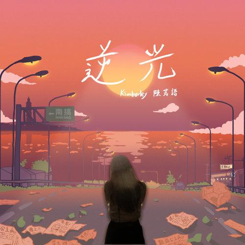 Kimberley Chen 陳芳語 - Ni Guang 逆光 Lyrics 歌詞 with Pinyin - Musicacrossasia