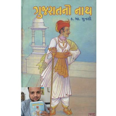 Gujarat no nath