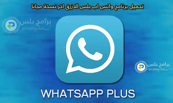 تحميل الواتساب الازرق 2021