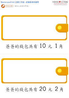 "Mama Love Print 自製工作紙  - 認識香港的錢幣 Hong Kong Money Worksheets Level 7 - 學習 ""紙幣""  活動教學爸爸的錢包有多少錢  ($20 以內)  How much money in father's wallet?  (< $20)"