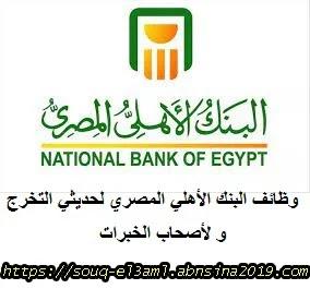 وظائف البنك الأهلي المصري لحديثي التخرج و لأصحاب الخبرات