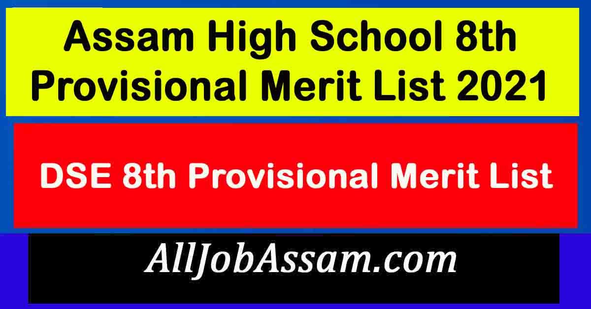 Assam High School 8th Provisional Merit List 2021