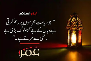 Umar ibn al-Khattab quotes in Urdu