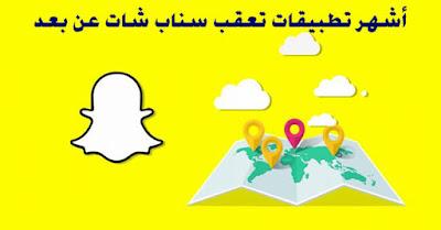 أشهر تطبيقات تعقب سناب شات عن بعد