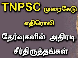 tnpsc latest changes on exam