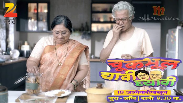 'Chuk Bhul Dyavi Ghyavi' Upcoming Zee Marathi TV serial, Wiki, Story, Cast, Promo, Timing