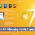 تحميل ويندوز 7 بتحديث يوليو وثلاث لغات  2016 مفعلة Windows 7 Sp 1 AR FR EN X 86 X 64 Update JUL