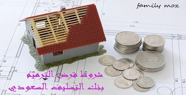 شروط قرض الترميم من بنك التسليف السعودي تعرف علي شروط تمويل قرض ترميم من بنك التسليف السعودي