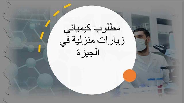 وظائف شاغرة في مصر | مطلوب كيميائي زيارات منزلية في الجيزة