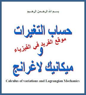 حساب التغيرات وميكانيك لاغرانج pdf، حساب التغيرات في التفاضل والتكامل وميكانيك لاغرانج pdf، ميكانيكا لاغرانج، معادلة أويلر، معادلة البندول، مسائل وأمثلة مع الحل وتمارين محلولة، جلال الحاج عبد