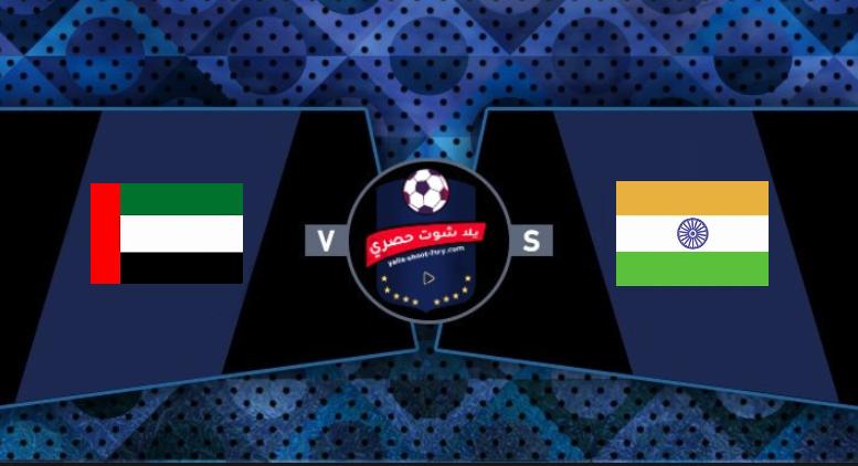 مشاهدة مباراة الامارات والهند