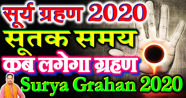 surya grahan 2020 june