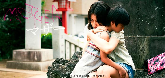 Mother film - Tatsushi Omori