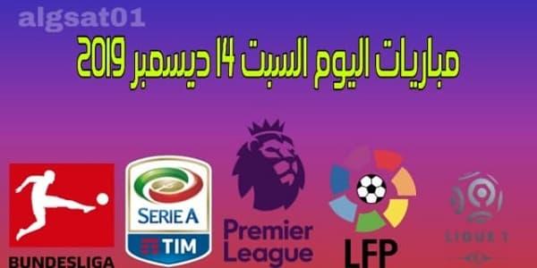 أهم المباريات : مباريات اليوم السبت 14 ديسمبر 2019 و القنوات الناقلة
