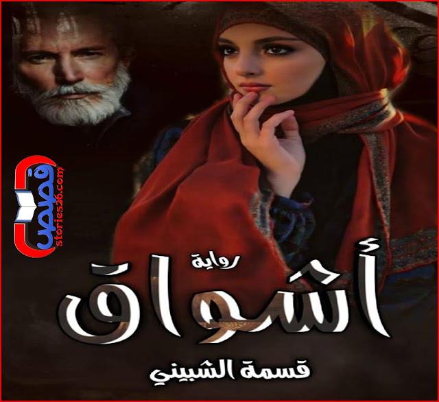 رواية أشواق - قسمة الشبينى