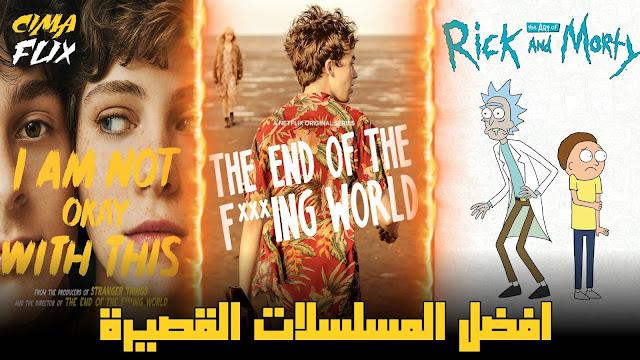 افضل 5 مسلسلات اجنبية قصيرة على نتفليكس - top 5 best series