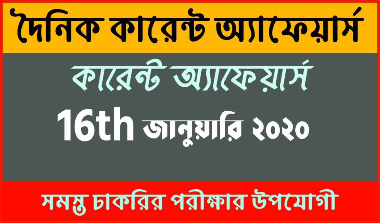 Daily Current Affairs In Bengali and English 16th January 2020 | for All Competitive Exams