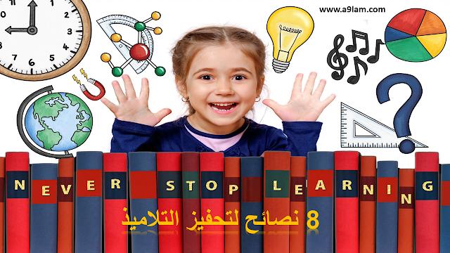 8 نصائح لتحفيز التلاميذ