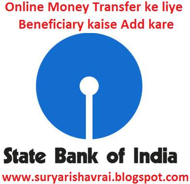 Online Money Transfer ke liye Beneficiary kaise Add kare - kab kya kaise