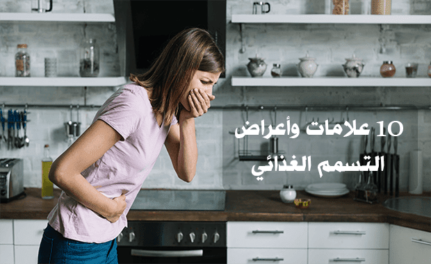 10 علامات وأعراض التسمم الغذائي