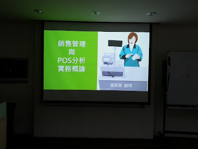 銷售管理與POS分析實務概論 - 20150923 132046 - 銷售管理與POS分析實務概論