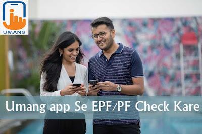 Umang app Se EPF/PF Check Kare