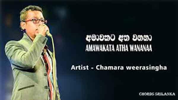 Amawakata Atha Wanana chords, Chamara Weerasinghe chords, Amawakata Atha Wanana song chords, Chamara Weerasinghe songs chords,