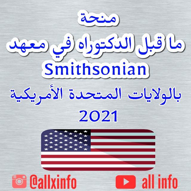 منحة ما قبل الدكتوراه في معهد Smithsonian بالولايات المتحدة الأمريكية 2021