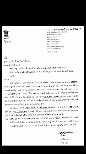 School inspector IMP letter