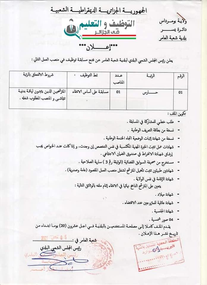 اعلان توظيف ببلدية شعبة العامر ببومرداس 13 جانفي 2021