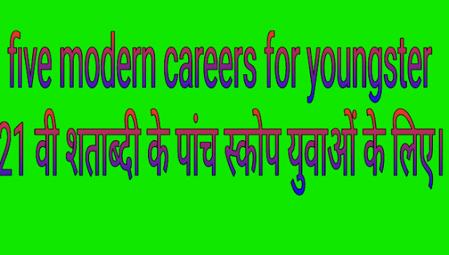 Five modern careers for youngster 5 आधुनिक बिजनेस। Earn money online