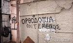 ti-zitoun-i-mousoulmani-gia-to-temenos-o-rolos-ke-i-antidrasis-ekklisias-ke-dimou-athineon