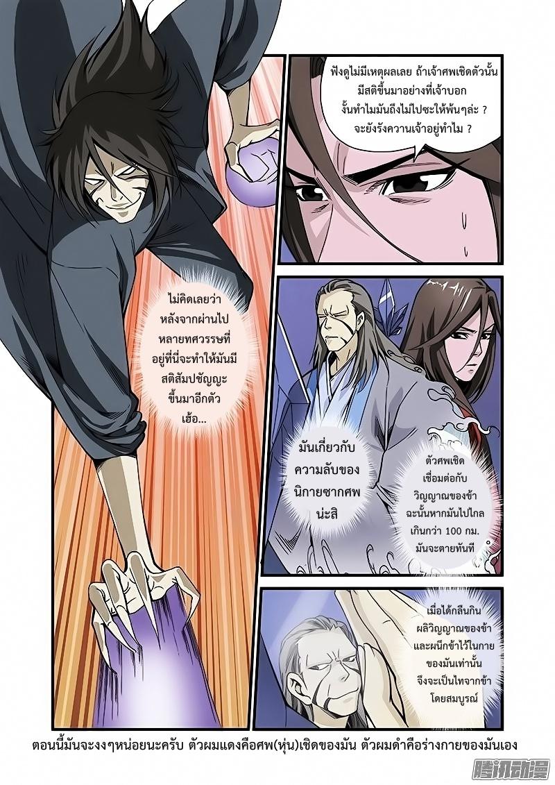 อ่านการ์ตูน Xian Ni 42 ภาพที่ 11