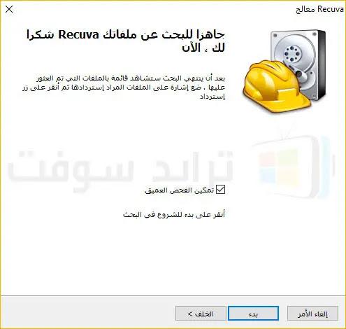 برنامج ريكوفا لإستعادة الملفات المحذوفة
