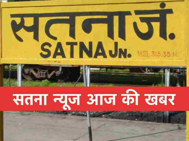 Satna News, Satna News Today Live