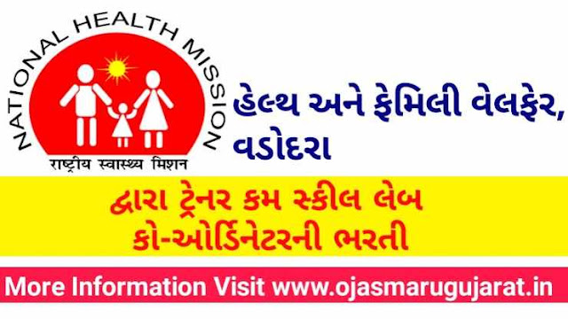 Health and family welfare Government of Gujarat Requirement 2019