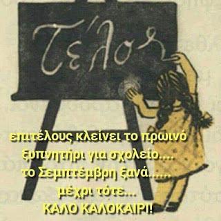 http://www.chiourea.gr/2019/07/2018-2019-3-2018-19.html