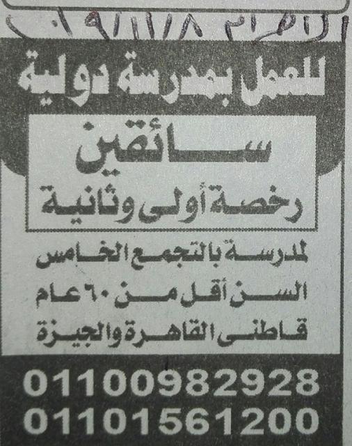 وظائف خالية للعمل بمدرسة دولية بالقاهره والتقديم خلال شهر نوفمبر 2019 منشور جريدة الاهرام