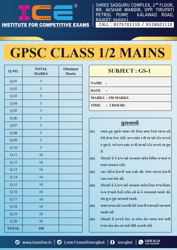 Study Material : (ICE) GPSC Class 1/2 Mains Test Series PDF Book