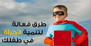تربية الطفل على الشجاعة