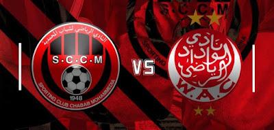 .@ مباراة الوداد الرياضي وشباب المحمدية مباشر 30-4-2021 والقنوات الناقلة ضمن الدوري المغربي