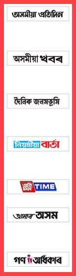 Today Assamese Newspaper || Assamese newspaper name