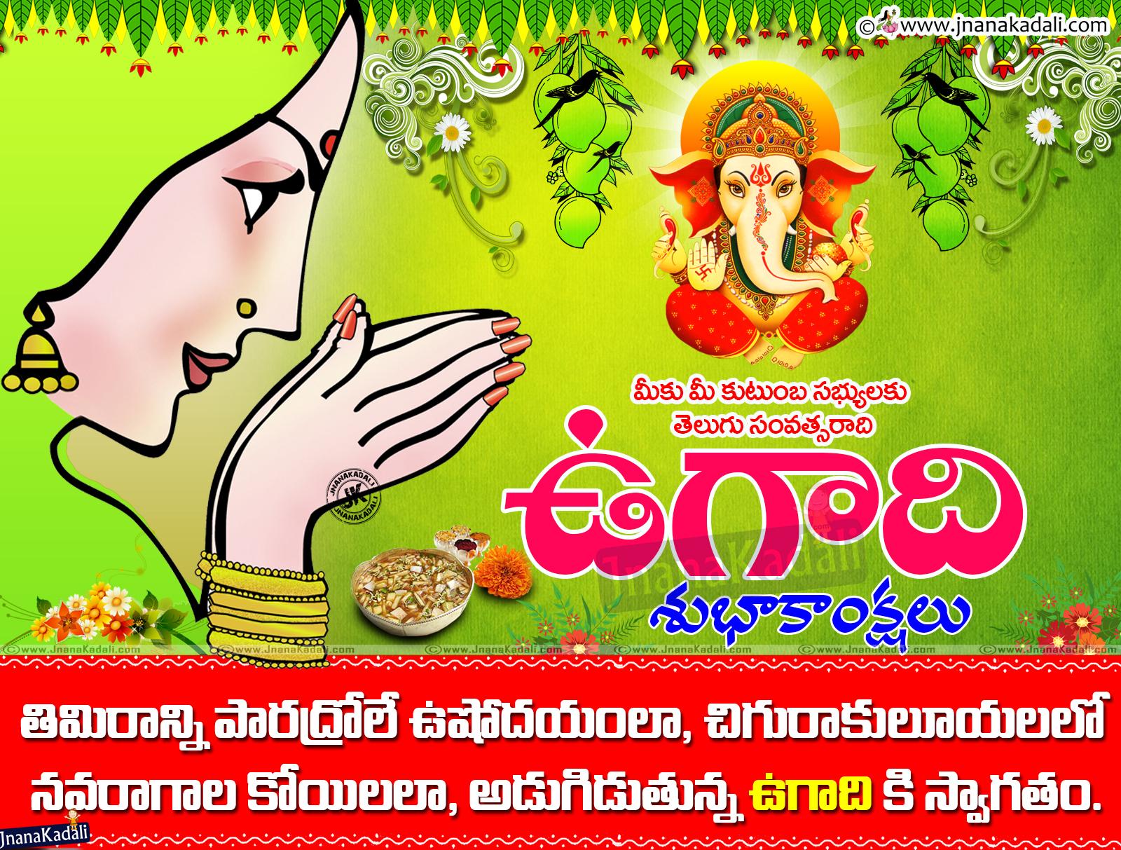 durmukhi nama samvatsara telugu ugadi 2016 quotations greetings wishes telugu new year ugadi quotes and