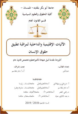 أطروحة دكتوراه: الآليات الإقليمية والداخلية لمراقبة تطبيق حقوق الإنسان PDF