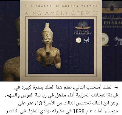 موكب الملوك | أسماء المومياوات الملكية