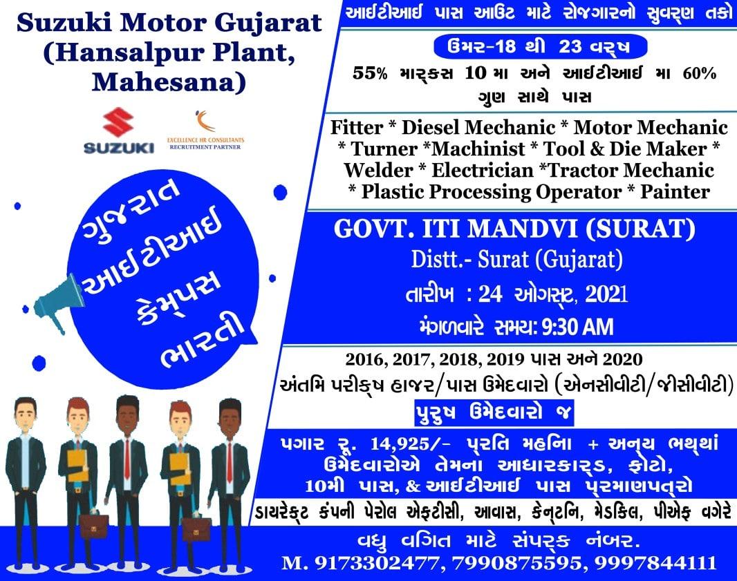 Suzuki Motor Gujarat ITI Jobs Campus Placement Drive at Govt. ITI Mandvi, Surat On 24th August 2021